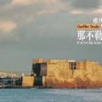 Panorama of Naples, il video di un regista cinese che racconta Napoli